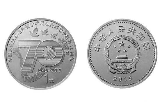 2015年发行的抗日战争胜利70周年纪念币