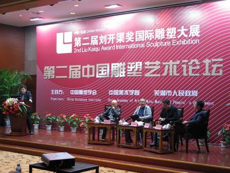 第二届中国雕塑论坛现场