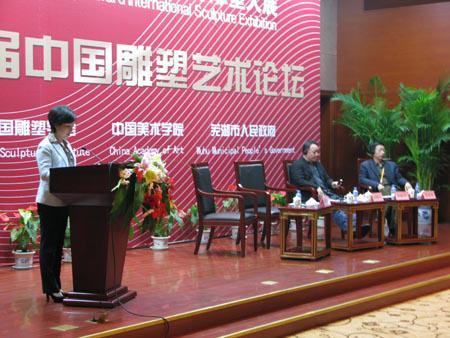 芜湖市委常委、宣传部长段玉嘉论坛致辞