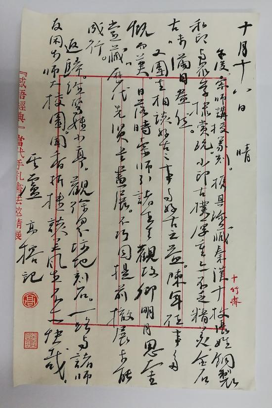 学生每日以书法形式记下的日记