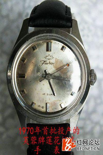 衡阳手表厂首批生产的芙蓉牌手表(网友供图)。