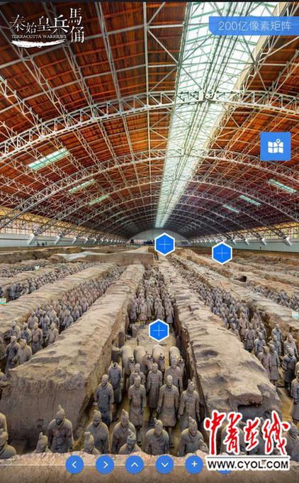 兵马俑数字博物馆上线 200亿像素全景展兵马俑