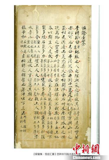 中国收藏家协会书报刊委员会供图 摄