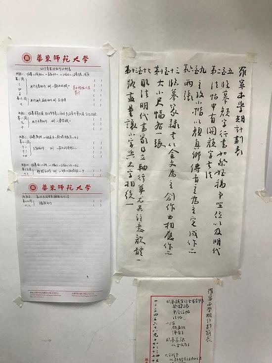 贴在教室里的书法专业教学计划表