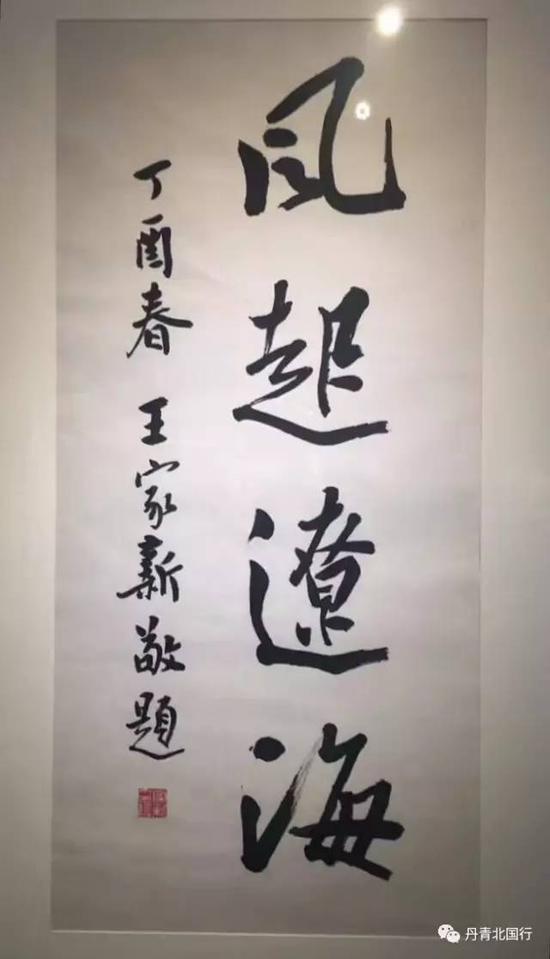 王家新(中国书法家协会顾问)