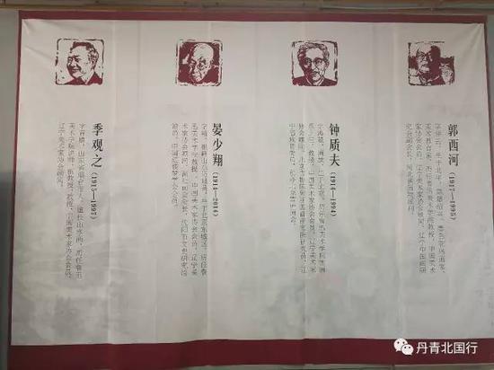 """鲁迅美术学院四位老教授季观之、晏少翔、钟质夫、郭西河被尊称为""""鲁美四老"""""""