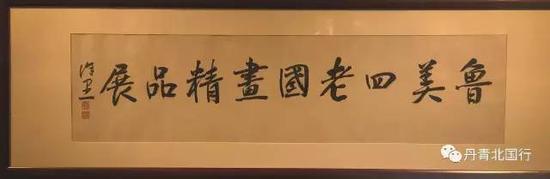 徐里(中国美术家协会分党组书记、驻会副主席、秘书长)