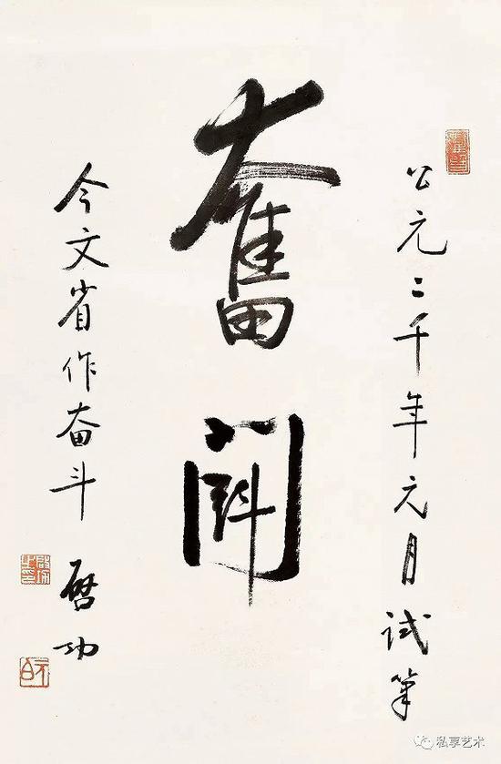 """启功 行书""""奋斗"""""""