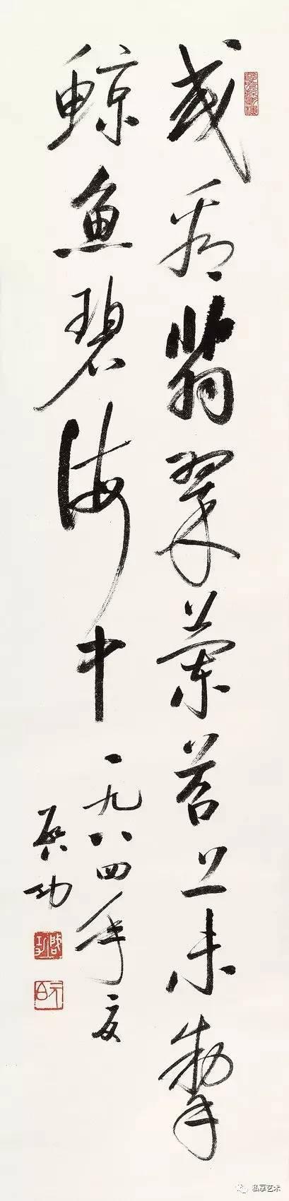 启功 行书杜甫诗