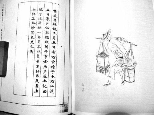 古籍中的嘉兴粽子