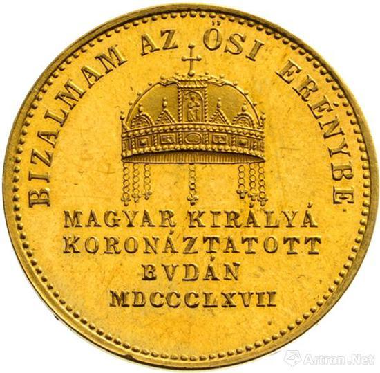 弗兰茨·约瑟夫一世的加冕纪念币   1867年 金    直径:23.5毫米    匈牙利国家博物馆藏