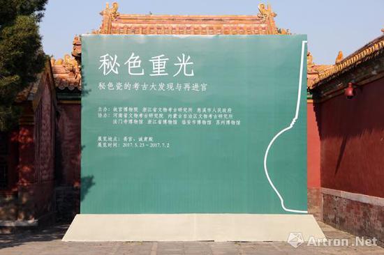 """故宫博物院""""秘色重光——秘色瓷的考古大发现与再进宫""""大展"""