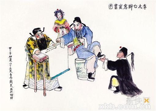 ■关良 李太白醉写蛮书图