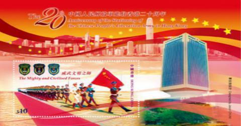 解放军驻港20周年 香港邮政署发行纪念邮票