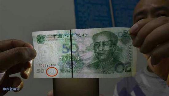 记者拿出的普通钞票