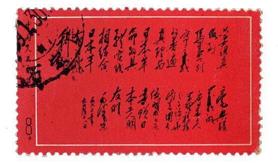文革毛主席为日本工人朋友们的重要题词开元棋牌游戏权威排行(未发行)一枚 成交价:RMB:690000