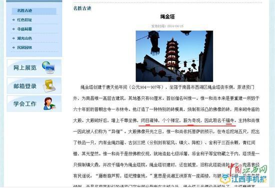 南昌市档案馆官网资料介绍