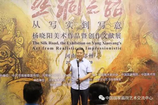 河南省文学艺术界联合会名誉主席、河南省美术家协会名誉主席、中国国家画院研究员、着名艺术家 马国强 讲话