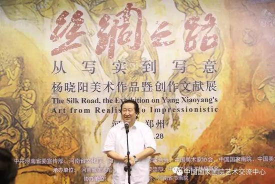 中国国家画院院长、展览作者?杨晓阳?致答谢词