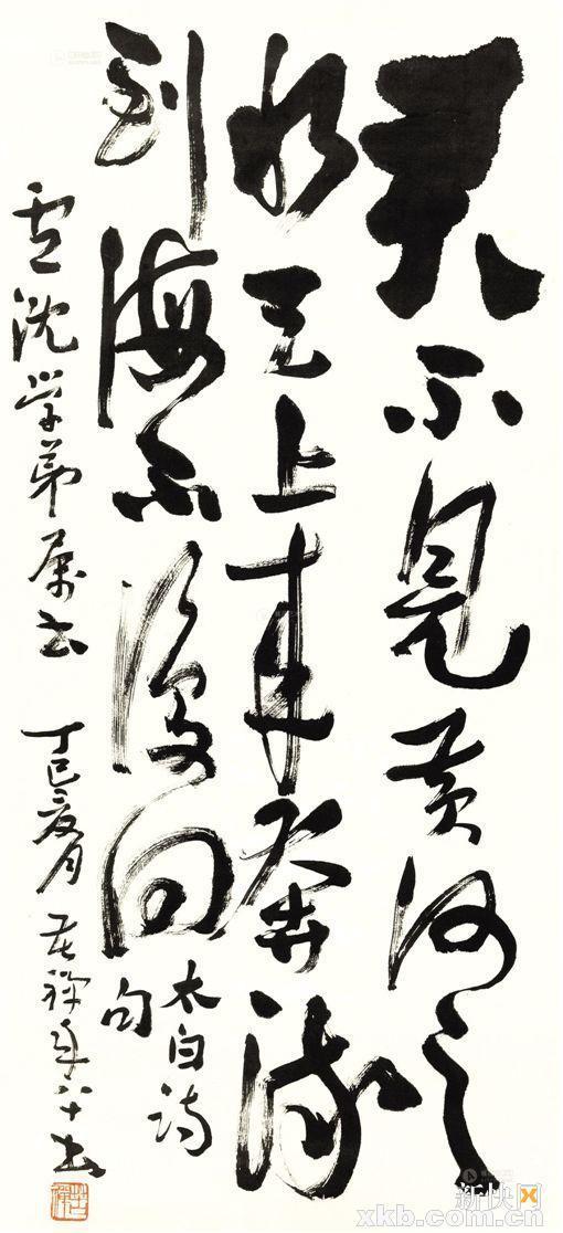 ■李苦禅 1977年作 行书李白诗 款识:太白诗句。卢沉学弟属书。丁巳夏月,苦禅年八十书。