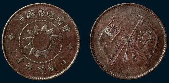 甘肃造币厂造党徽双旗五十文铜币