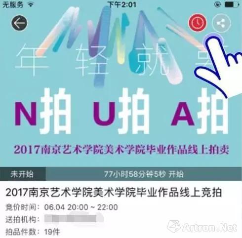 某机构的南京艺术学院毕业作品线上竞拍