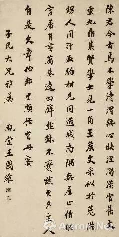 王国维 楷书 节录黄庭坚诗 20世纪二十年代写本 成交价 RMB1,012,000