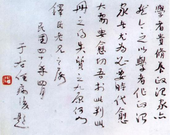 于右任题章太炎祭黎元洪文稿跋(1951年), 台北历史博物馆藏