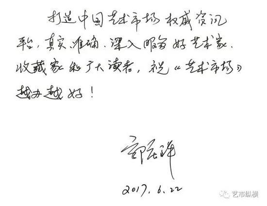 郭庆祥为本刊题字