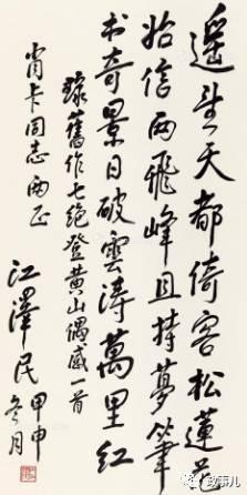 """2015年,胡锦涛的书法作品在澳门一场拍卖会面世。这幅作品只有4个字:""""高瞻远瞩"""",当时报出的市场估价为660万元。"""