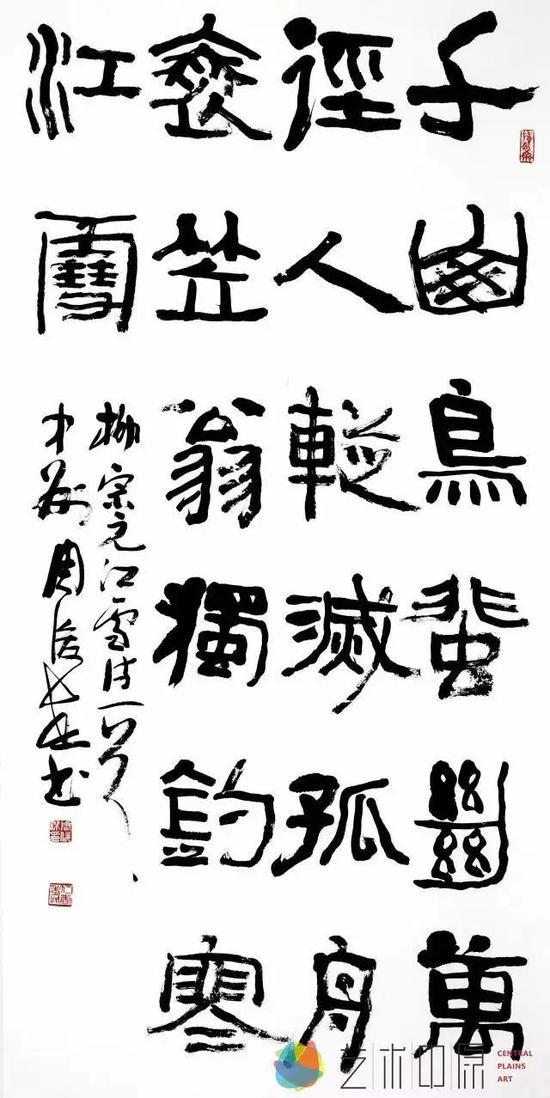 柳宗元《江雪》诗