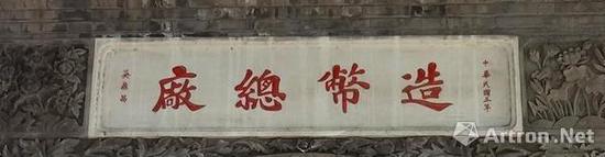 """吴鼎昌为天津造币总厂题写""""造币总厂""""四字门额"""