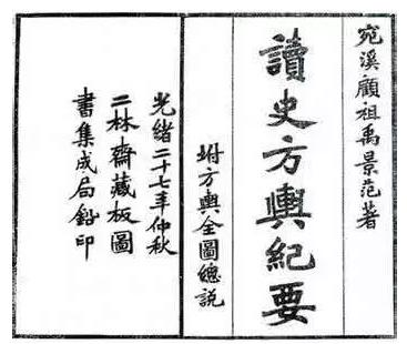 《读史方舆纪要》书影