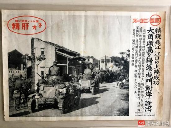 """图为1938年发行的""""同盟新闻""""报道了日本陆军在东莞虎门登陆、扫荡。"""