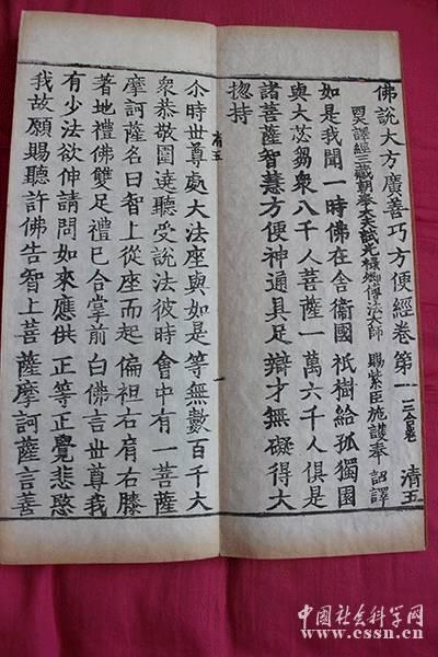 未见著录清初刊刻佛教《大藏经》 陕西省社会科学院古籍整理研究所供图