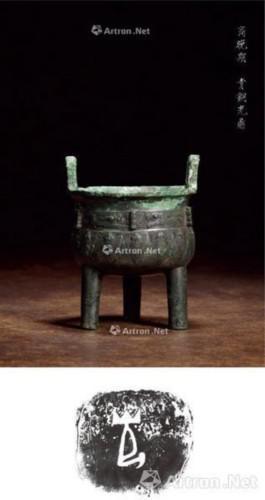 商晚期青铜光鼎 成交价:425.5万元