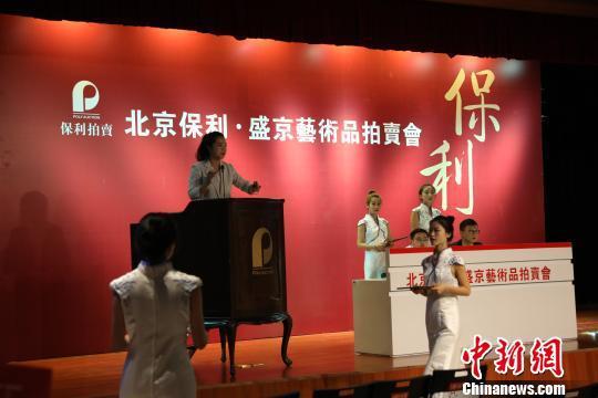 首届北京保利·盛京艺术品拍卖会于8月2日下午举行。 沈殿成 摄