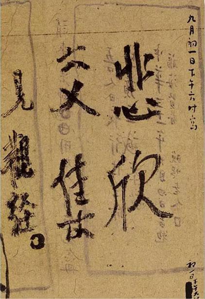"""1942年10月10日,弘一大师手书""""悲欣交集""""四字,是为绝笔。"""