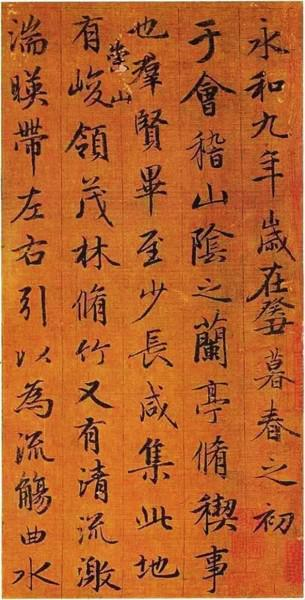 赵孟�\《临兰亭序》局部。(本版图片均为资料图片)