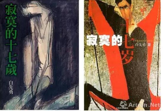 白先勇于两岸出版的《寂寞的十七岁》均以顾福生的画作为封面