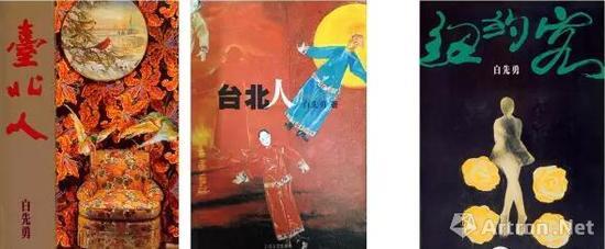 白先勇于两岸出版的《台北人》、《纽约客》均以顾福生的画作为封面