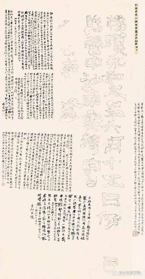 双钩碑文  尺寸:134x63cm  成交价:RMB  2817500  北京保利国际拍卖