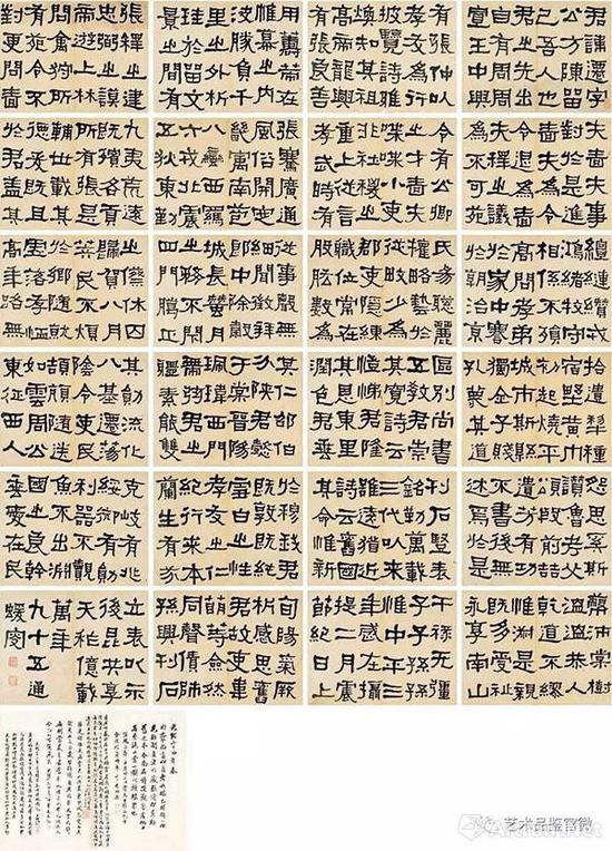 隶书临张迁碑  尺寸:30.2x40.7cmx24  成交价:RMB  1265000  中国嘉德国际拍卖