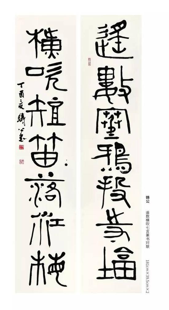 中国书协第七届篆书委员会委员作品展