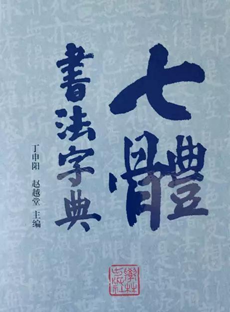 《七体书法字典》 编者著:丁申阳、赵越堂  出版社:学林出版社