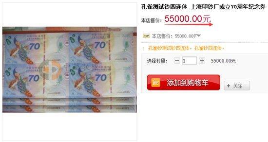 与孔雀纪念券四连体相比,单体孔雀纪念券(孔雀测试钞)现今市场价仅5千多元,两者价格相差10倍之多。