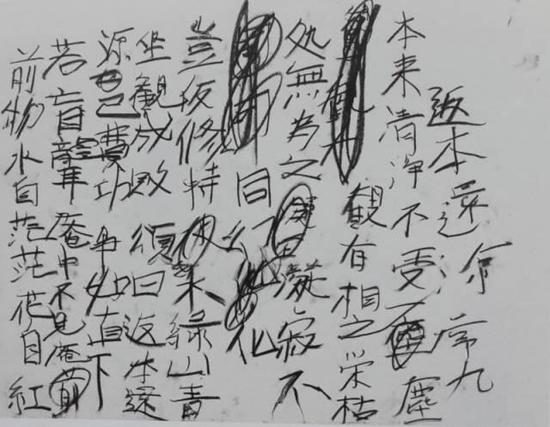 用碳棒写的十牛图——序九