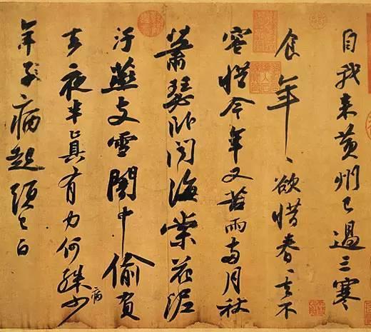 苏轼《寒食帖》 完颜景贤曾收藏,现藏台北故宫博物院