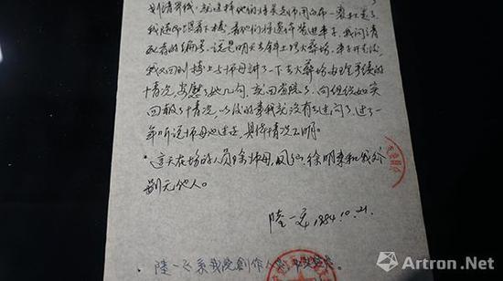 ▲首度露面的吴湖帆弟子陆一飞手稿 还原了吴湖帆离世之后的真实情况