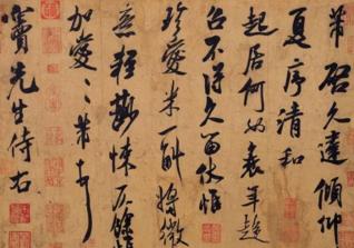 米芾《清和帖》,项元汴旧藏,现藏于台北故宫博物馆
